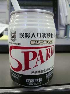 炭酸入り爽快ゼリースパークリング Spark_b0054727_235345.jpg