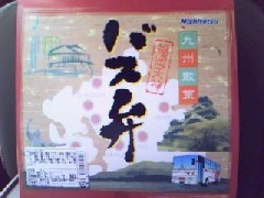 プチ旅行in阿蘇ファームヴィレッジ_d0111534_1771953.jpg