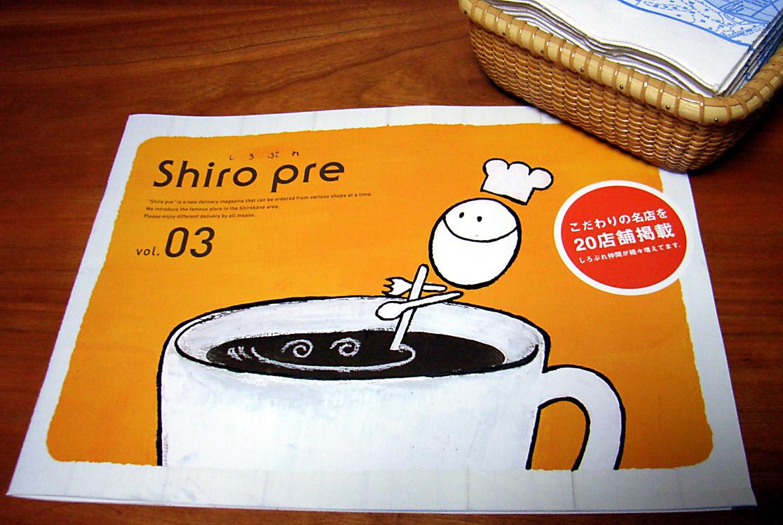 Shiro pre_d0106242_9143517.jpg