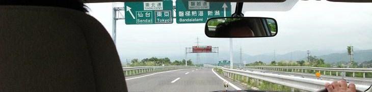 会津出張&坂内食堂_c0129671_23252837.jpg