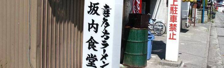 会津出張&坂内食堂_c0129671_23255722.jpg
