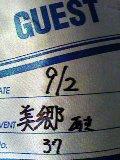 美郷あきちゃんのライブにいってきたよ☆_f0143188_111594.jpg