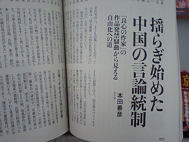 論座最新号(10月号)の報告を推薦します_d0027795_1331297.jpg