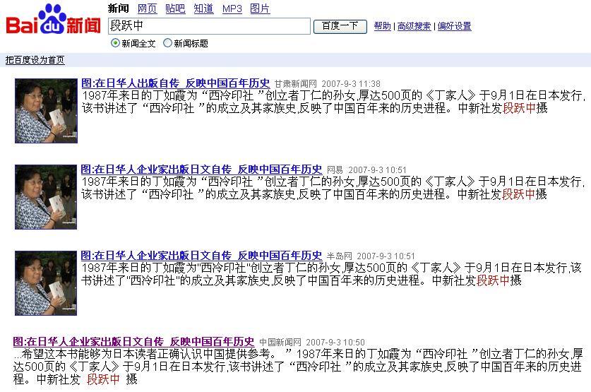 丁如霞・かすみインターナショナル社長講演の写真 多数の中国サイトに転載された_d0027795_21521537.jpg