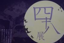 東京工芸大学芸術学部デザイン学科VCコース/写真学科四十八展_f0006713_0523984.jpg