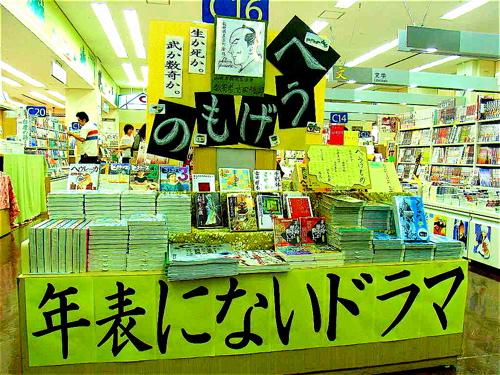 【へうげた書店をさがせ】大阪のオフィス街でへうげ大爆発!!〜紀伊國屋書店本町店の巻_b0081338_1331599.jpg