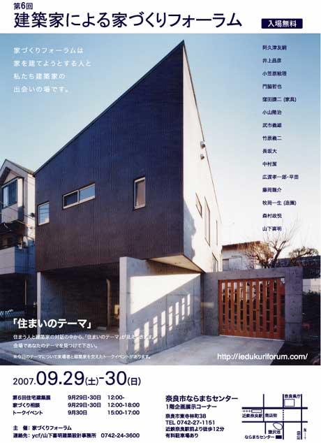 第6回 建築家による家づくりフォーラム_c0093754_10214166.jpg