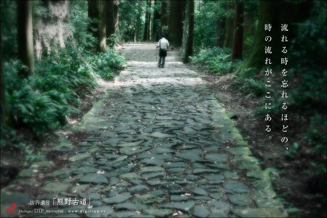 世界遺産「熊野古道」~時の流れがここにある~_a0054755_13255043.jpg
