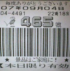 f0065228_037237.jpg