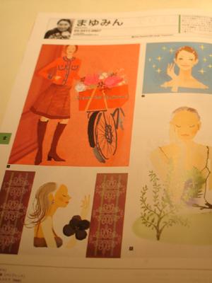 FASHIONイラストレーションファイル2008玄光社_e0044855_192171.jpg