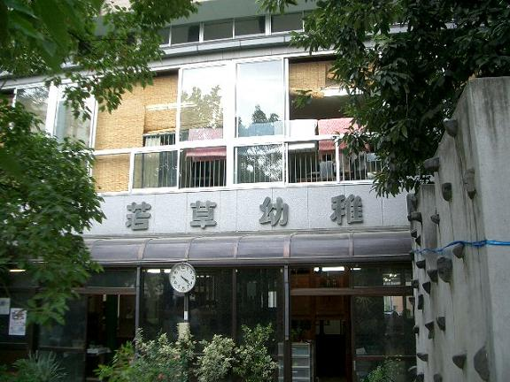 「若草幼稚園」_b0087994_2128376.jpg