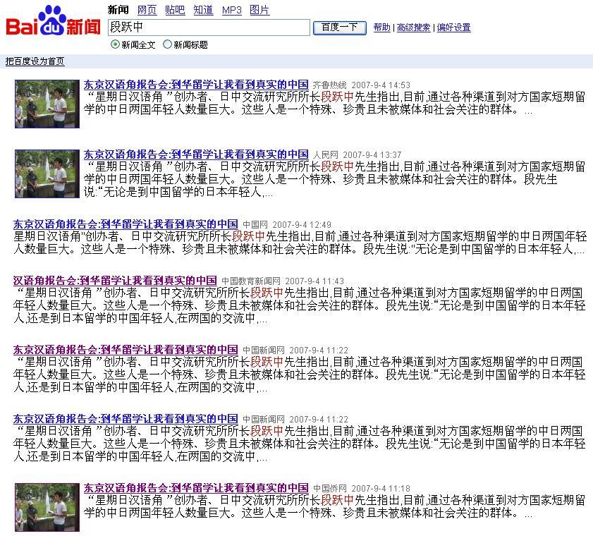 9月2日星期日漢語角新保隆之報告内容 多数の中国サイトに掲載された_d0027795_7472734.jpg