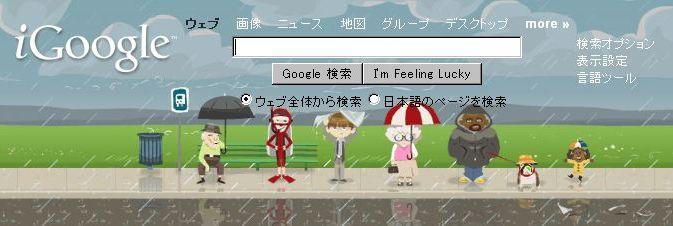 iGoogleに雨が降る_c0025115_16154237.jpg