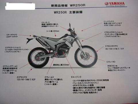 ヤマハ WR250R / X_d0070634_12331697.jpg
