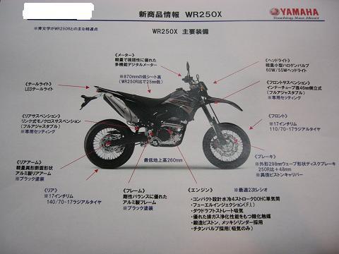 ヤマハ WR250R / X_d0070634_12335783.jpg