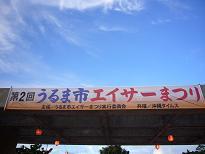 第2回うるま市エイサーまつり_d0100638_2143267.jpg
