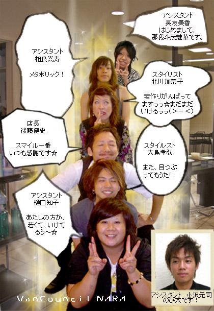 【Van Council 奈良店】新店スタッフ紹介。_c0080367_11181392.jpg