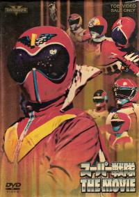 『スーパー戦隊ワールド』(1994)_e0033570_21234341.jpg