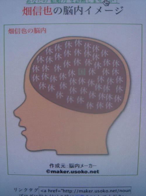 脳内メーカー。_d0118072_18445698.jpg