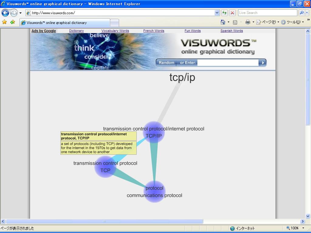 関連用語を視覚的に見る visuwords_f0036392_16133254.jpg