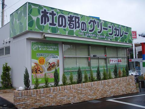 都の都のグリーンカレー・・・閉店。。。_b0074601_2211551.jpg