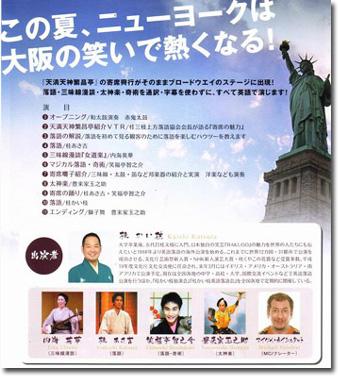 日本の伝統芸能もグローバル化?!_b0007805_15364033.jpg