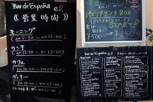 ● Bar de Espana el (バールデエスパーニャ エル) 9月末までの3大プレゼントあり_a0033733_1156289.jpg