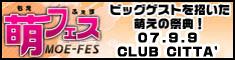 moeフェス2007~秋の陣~開催!!_e0025035_236884.jpg