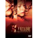 DVD【抱擁 POSSESSION】_e0064847_213337.jpg