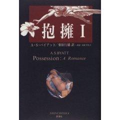DVD【抱擁 POSSESSION】_e0064847_214117.jpg