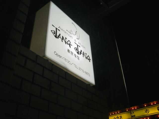 JANG JANG に行ってみたサ~_f0024992_10161248.jpg