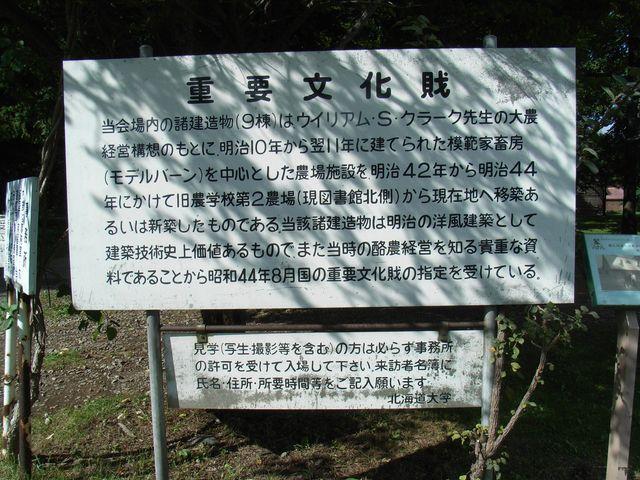 重要文化財「札幌農学校第2農場」_c0025115_17182636.jpg