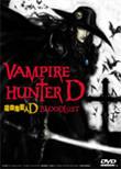 〈吸血鬼獵人D 劇場版〉    by 來福_e0122477_2114193.jpg
