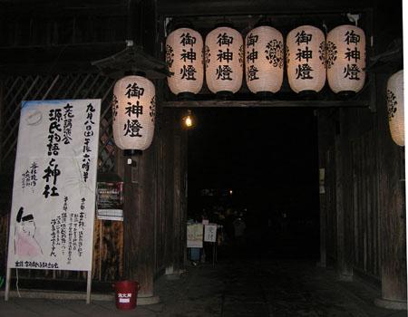 神社と源氏物語_e0048413_18442727.jpg