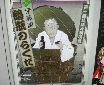 笑福亭鶴瓶の執念!_c0052615_20544713.jpg