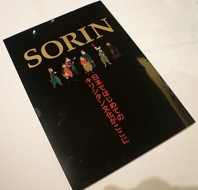 代官山 パッション で SORIN + 日野直子さんスペシャルメニュー♪。..。.゚。*・。♬♪ _a0053662_8121823.jpg