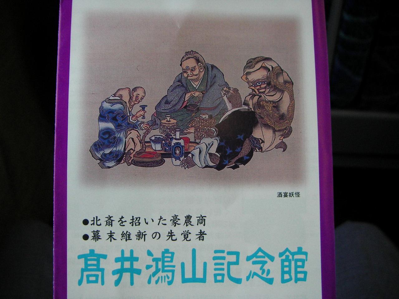 小布施の高井鴻山_f0100593_20104830.jpg