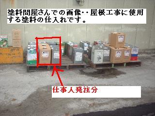 ゴミ処理&資材仕入れ_f0031037_1742379.jpg