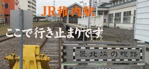 in稚内_c0000970_12104330.jpg