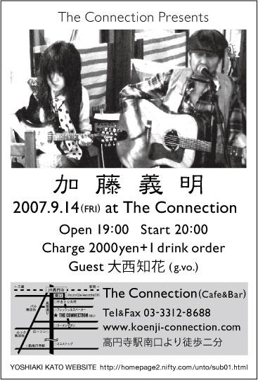 今週末のコネクシオンはライブ!_c0099300_15382021.jpg