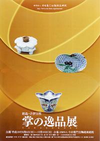 鍋島・古伊万里 『掌の逸品展』_f0040201_16191154.jpg
