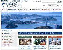愛媛県、「愛媛ふるさと暮らし応援センター」を開設、ポータルサイトも同時にオープン 愛媛県松山市_f0061306_1751311.jpg