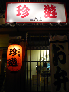 ロマン輝く鴨川夜景と京都ラーメン_c0053520_21465984.jpg