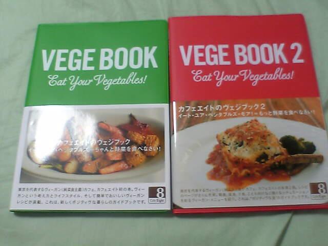 VEGE BOOK 1~2_a0053923_119516.jpg