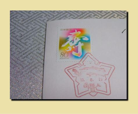 9月11日函館の消印