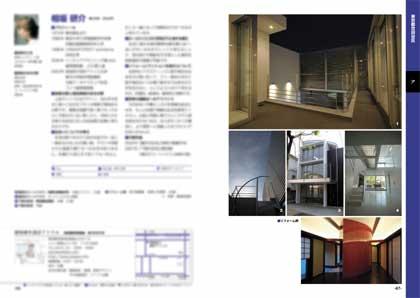 別冊カーサウエスト「関東の建築家インデックス2008発売!_c0093754_16125399.jpg