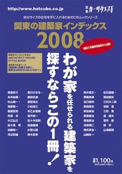 別冊カーサウエスト「関東の建築家インデックス2008発売!_c0093754_1612958.jpg