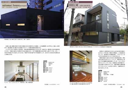 別冊カーサウエスト「関東の建築家インデックス2008発売!_c0093754_16133155.jpg
