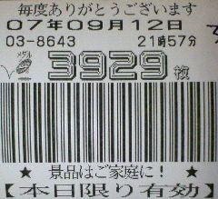 f0065228_22485094.jpg