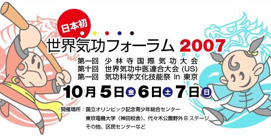 世界気功フォーラム2007 東京開催のご案内_d0027795_1261995.jpg